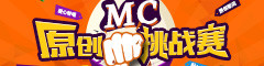 MC原创挑战赛