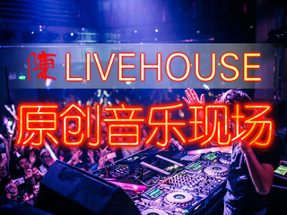 陈livehouse