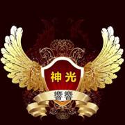 ✡️神光✡️仙遇響響