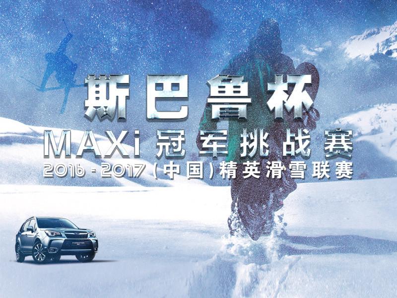 中国精英滑雪联赛