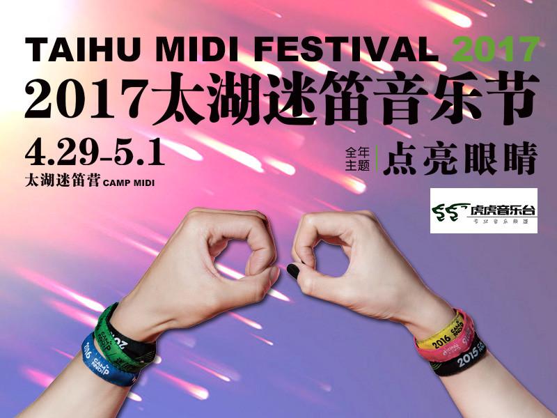2017太湖迷笛音乐节