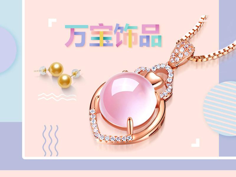 珠宝饰品大汇展