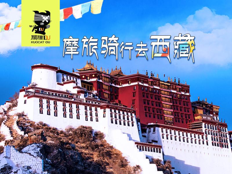 骑着摩托去西藏