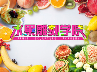 雕刻美味水果