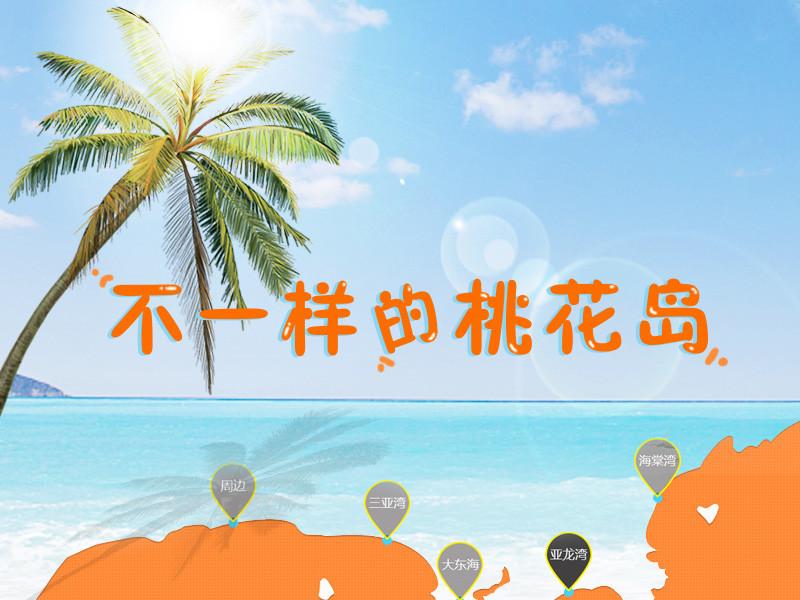 不一样的海南桃花岛