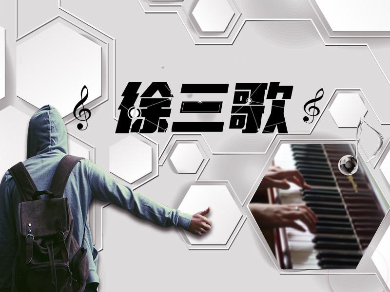 走进音乐世界