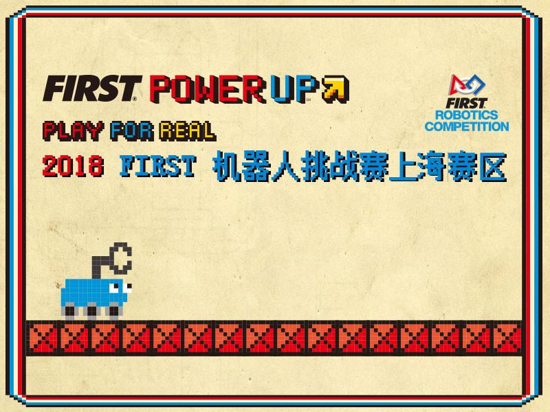 FIRST国际机器人竞赛上海赛区