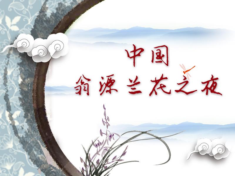 中国翁源兰花之夜
